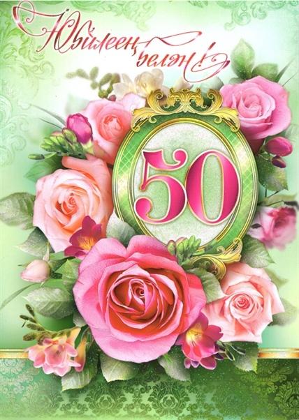 60 яшьлек юбилейга открытка ир атка