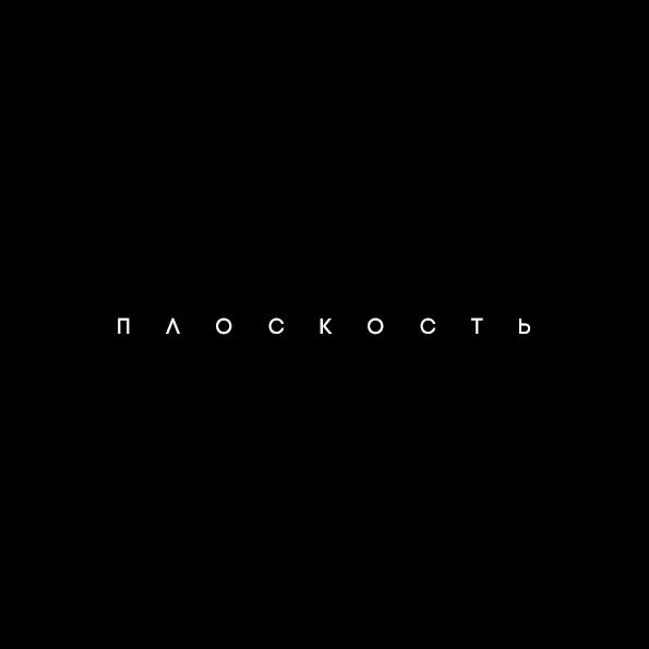 Афиша Новосибирск ПЛОСКОСТЬ 2019 / Новосибирск / 22.11