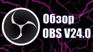 OBS Studio V24.0 обзор | Нормальный звук в браузере, динамический битрейт, кастомные док-панели.