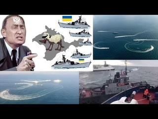 Россия захватила украинские корабли.