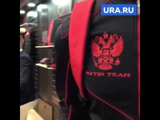 Коллекция одежды Putin Team | Иннопром 2019