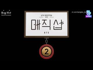 [main cam] bts 5th muster 'magic shop' in seoul