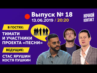 В гостях: Тимати и участники проекта Песни. Ночной Контакт 18 выпуск. 3 сезон.