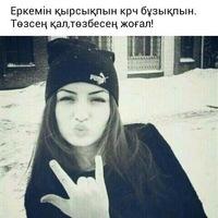 Алимова Алия