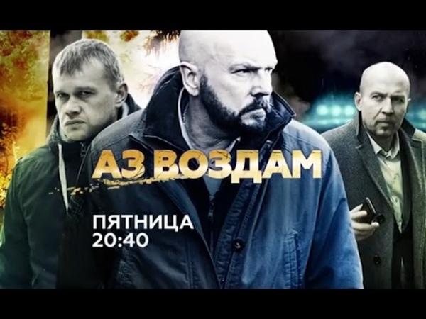 Аз воздам / русский боевик / фильм / 4 серии / анонс