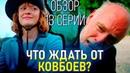 ЧЕГО ЖДАТЬ ОТ КОВБОЕВ ПИОНЕРОВ Бойтесь ходячих мертвецов 5 сезон 13 серия ОБЗОР