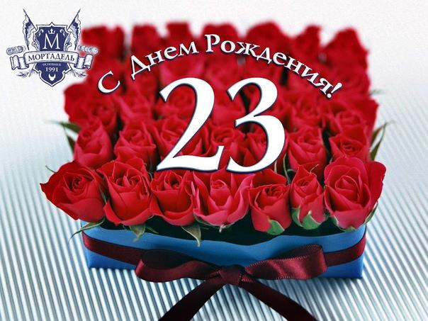 Поздравление на 23 летие девушке