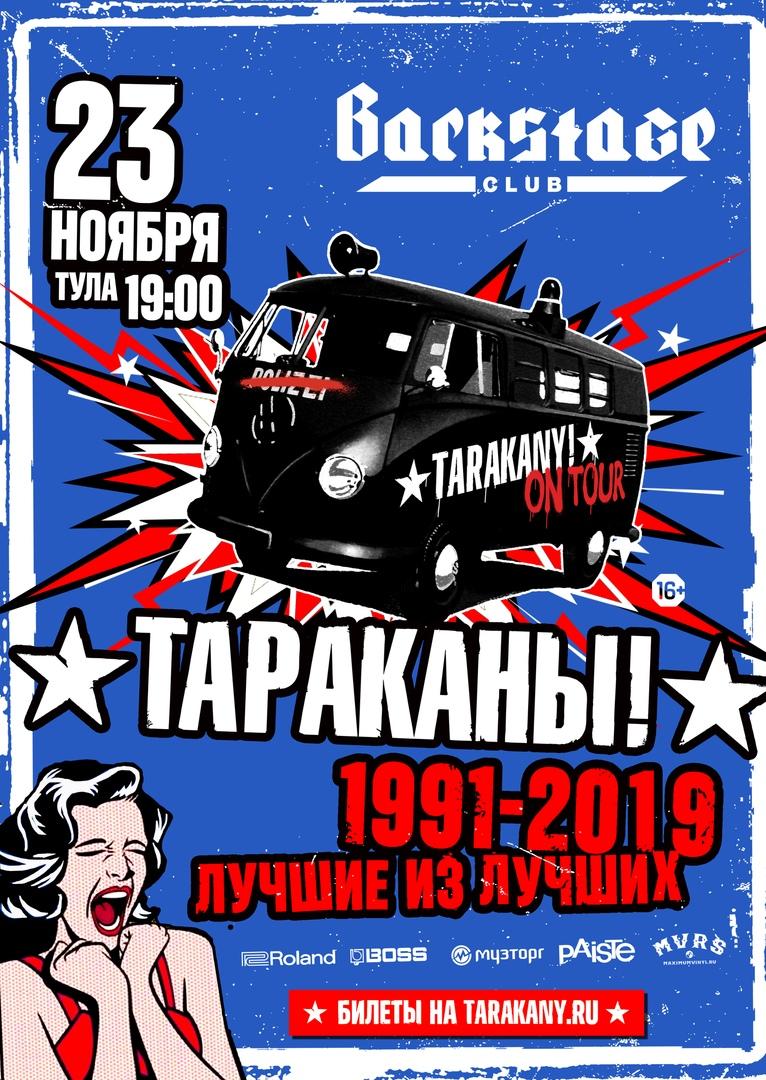 Афиша Тула ТАРАКАНЫ! / 23 ноября / ТУЛА / Backstage