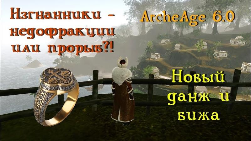 ArcheAge 6 0 Изгнанники недофраки или прорыв Новый данж и квесты на бижу
