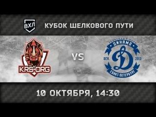 КРС-ОЭРДЖИ Пекин  Динамо СПб Санкт-Петербург 14:30