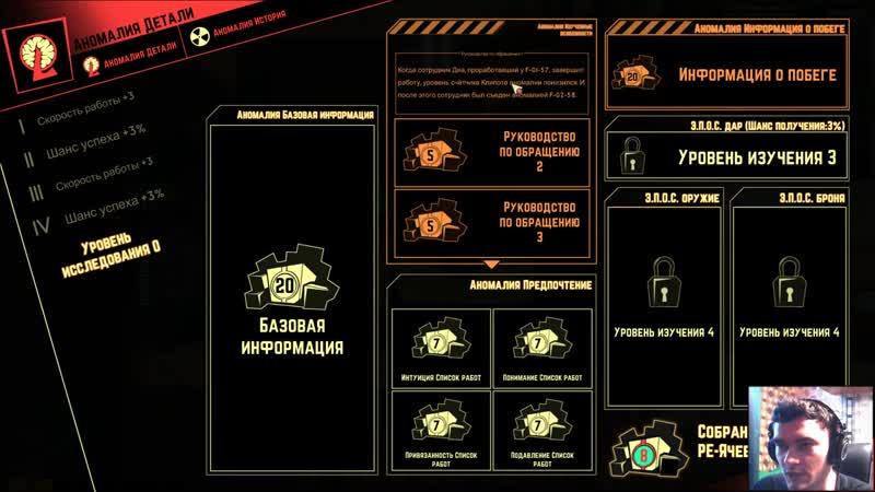 [Рекви] Большой злой волк и анимешечка Lobotomy Corporation 10