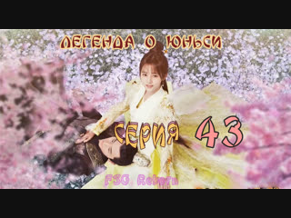Fsg Reborn Легенда о Юньси | Legend of Yun Xi - 43 серия