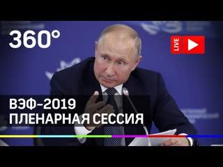 Восточный экономический форум во Владивостоке. Пленарное заседание