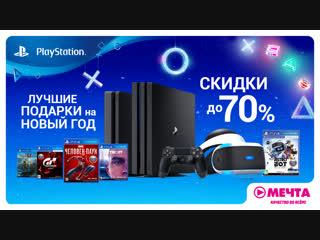 """Встречай Новый год с PlayStation в магазинах """"Мечта""""!"""