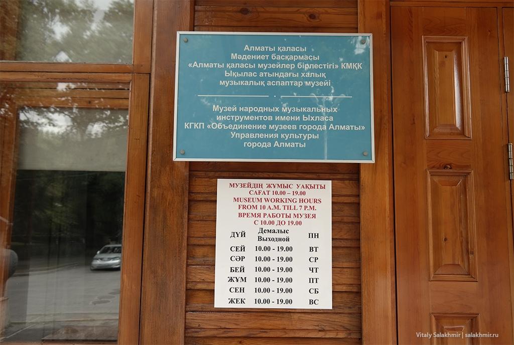 Музей музыкальных инструментов, Парк 28 панфиловцев
