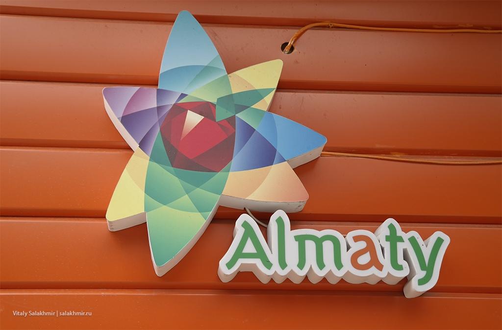 Логотип Алматы, парк 28 панфиловцев 2019