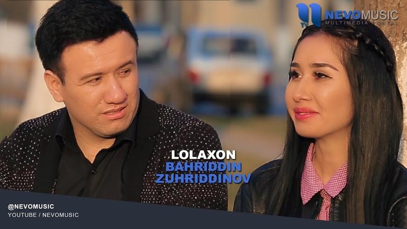 Bahriddin Zuxriddinov Lolaxon Бахриддин Зухриддинов Лолахон