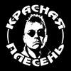 1 ноября   Красная Плесень   Санкт-Петербург