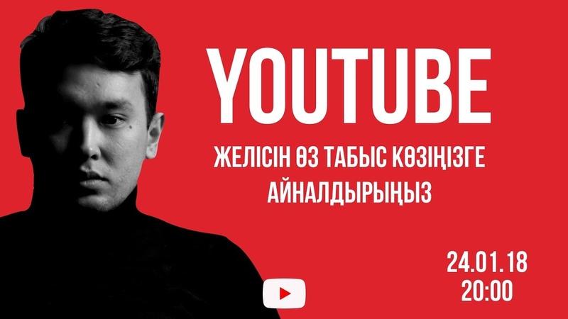 YouTube желісін өз табыс көзіңізге айналдырыңыз