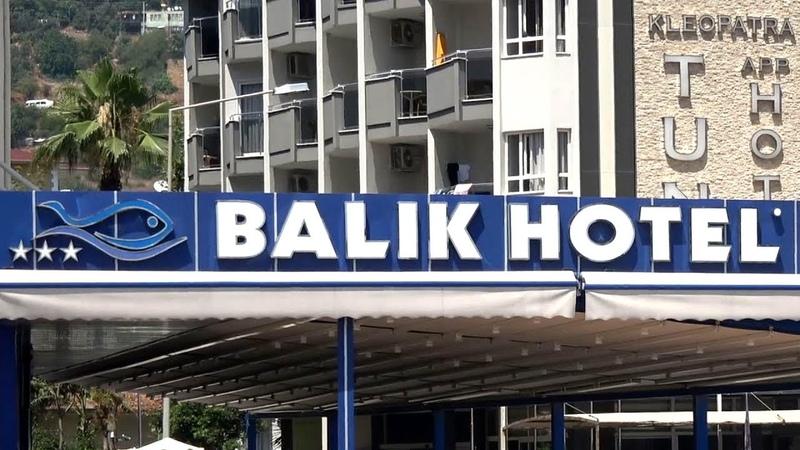 BALIK HOTEL KLEOPATRA TUNA APART HOTEL Пляж Клеопатры в Алании Kleopatra beach Alanya ビーチ الشاطئ