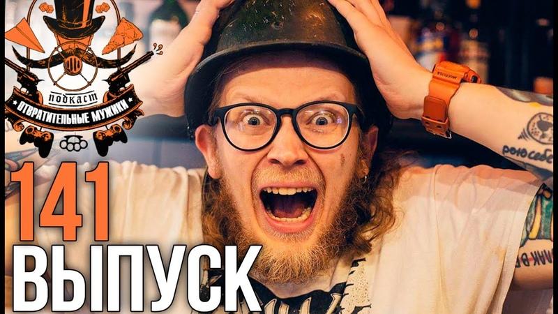 Лучшая пицца тематические рестораны судьба Думской Подкаст Отвратительные мужики Выпуск 141
