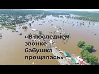 Количество погибших из-за затоплений в Иркутской области растёт