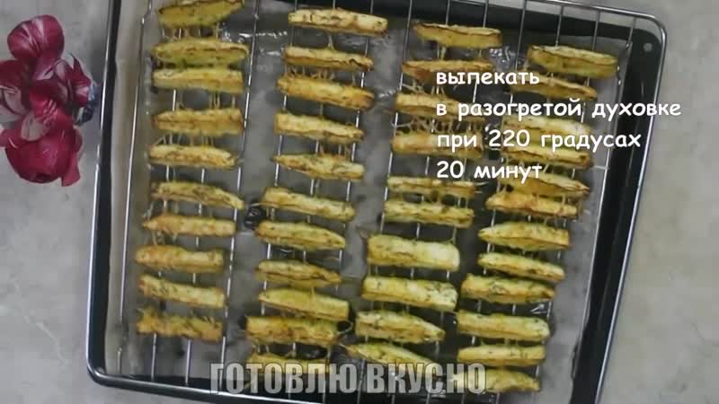 Брусочки из кабачков с золотистой корочкой Лучшая закуска