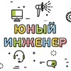 """Проект """"Юный инженер"""""""