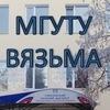 СКИПТБ (МГУТУ Вязьма)