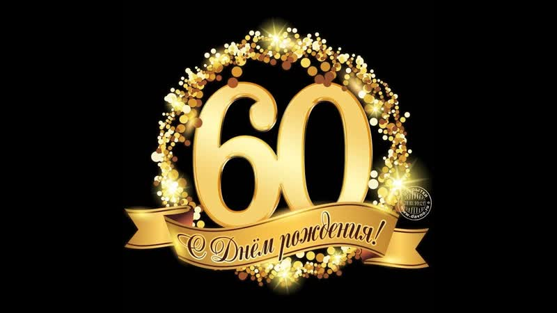 60 жас открытка, под открытки