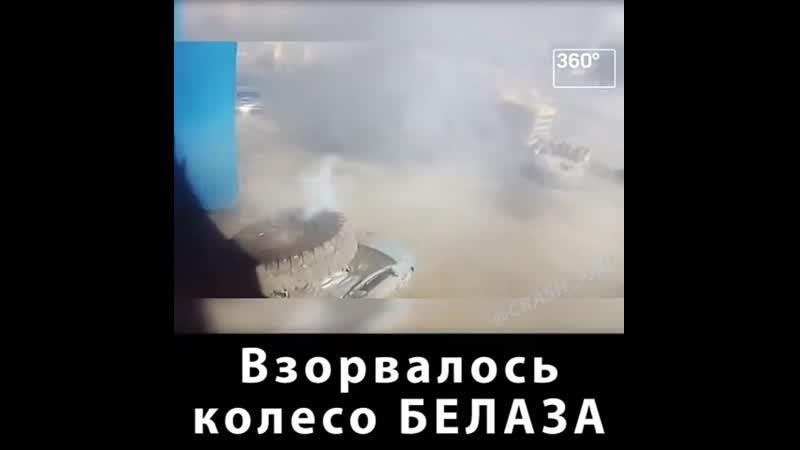 взорвалось колесо Белаза