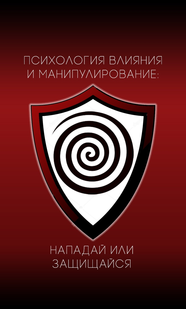 Афиша Новосибирск Психология влияния и манипулирование