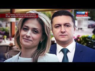 """Впервые! Экс-глава Раменского района: """"Я не убивал свою любовницу!'"""" Выпуск от"""