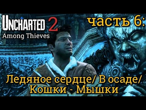 Uncharted 2: Среди воров. Часть 6: Ледяное сердце. В осаде. Кошки мышки