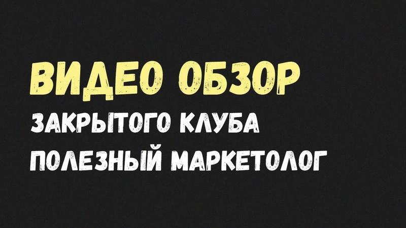 Обзор закрытого клуба ПМ