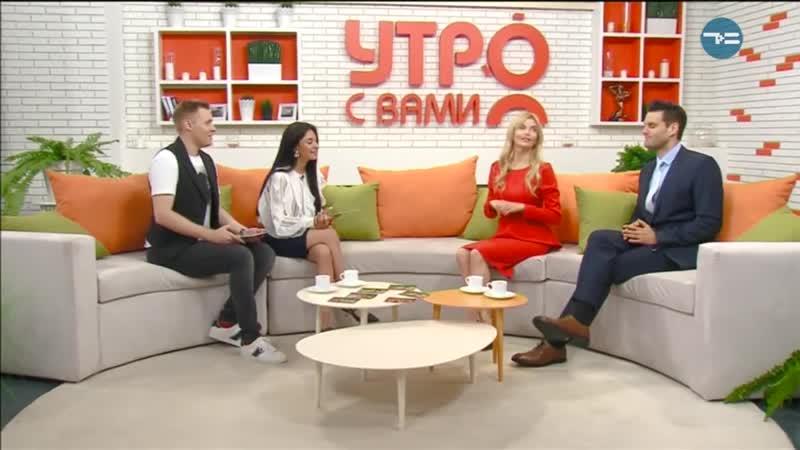 АННА ЧУРИНА И ФИЛИПП РЕЙНХАРДТ В ГОСТЯХ УТРО С ВАМИ Утро с Вами 06 06 2019