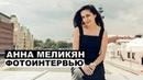 Анна Меликян фотоинтервью с режиссером Часть 1 Русалка Про любовь Фея Звезда Трое
