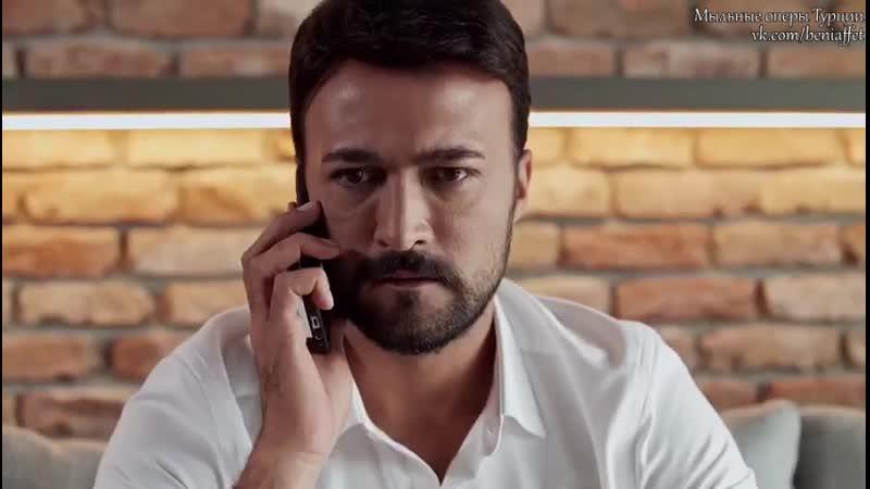 Турецкий сериал В ожидании весны Bahari Beklerken анонс 2 серии русская озвучка