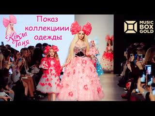 Mercedes-benz fashion week. показ бренда кукла таня. дизайнер таня тузова русская барби. music box gold.