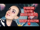 Сравнение палеток Malva cosmetics и Makeup Revolution. Обзор палеток . Мое мнение . Свотчи