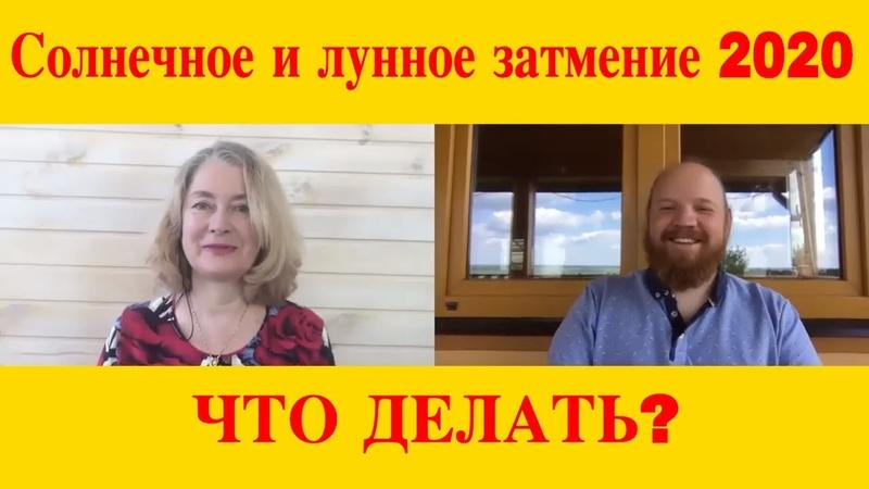 Солнечное и лунное затмения 2020 что делать Интервью с Аллой Беркут