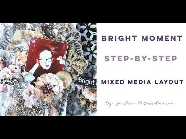 Мастер-класс страничка Bright Moment от Юлии Патрикеевой