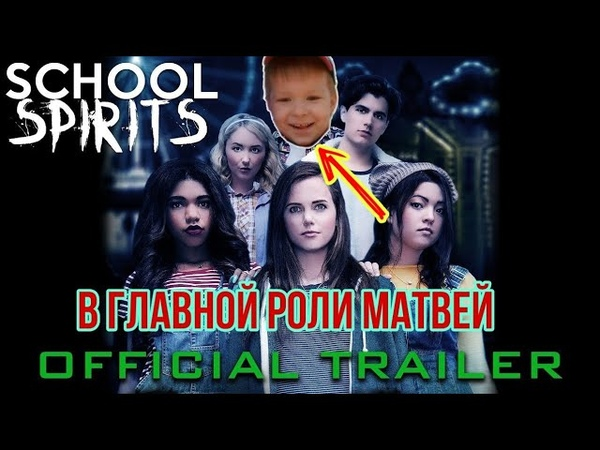 Трейлер фильма SCHOOL SPIRITS в главной роли Матвей