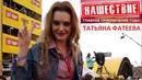 Татьяна Фатеева фотография #2