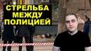 Полицейский расстрелял своих коллег из-за взятки. Новости СВЕРХДЕРЖАВЫ - YouTube