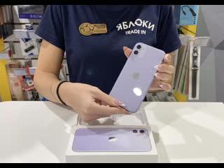 Iphone 11 purple в яблоках trade in