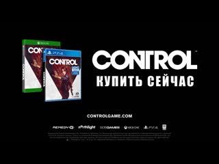Control (ps4) – уже в продаже!