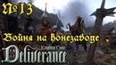 Kingdom Come Deliverance Прохождение - Часть 13: Бойня на конезаводе