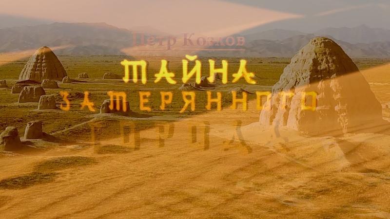 Последняя война Чингисхана. Золото тангутов и тайна затерянного города Хара-Хото.