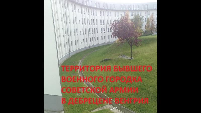 Территория бывшего военного городка Советской Армии в Дебрецене, Венгрия.